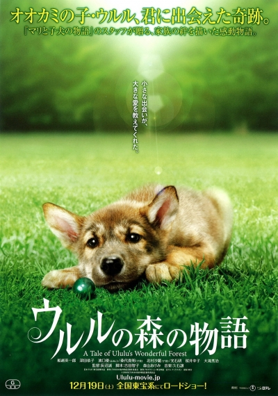ururu-movie-poster