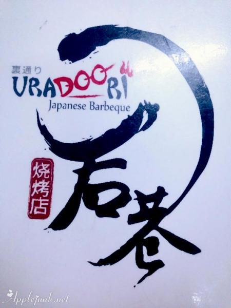 petanak-uradoori-jap-bbq01.jpg