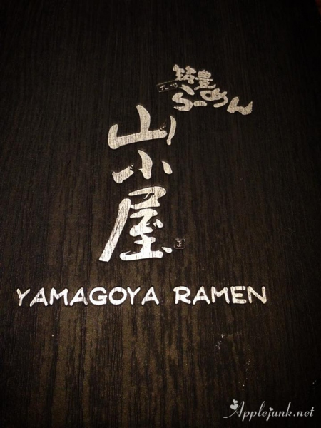 yamagoya-ramen01.jpg